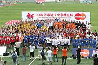 2005 MasterCard Beijing Community Cup